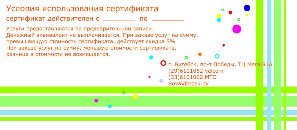 sertifikat-7
