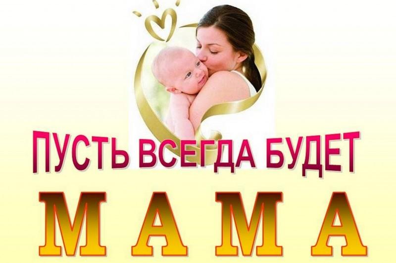 мама2